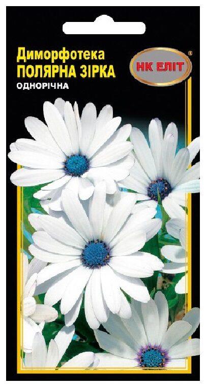 Семена цветов Диморфотека Полярная Звезда