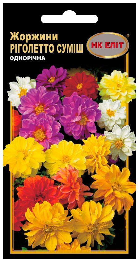 Семена цветов Георгины Смесь Риголетто