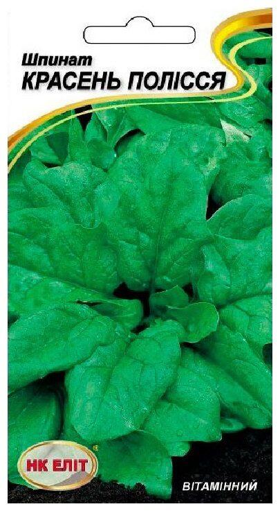 Семена шпината Красавец Полесья